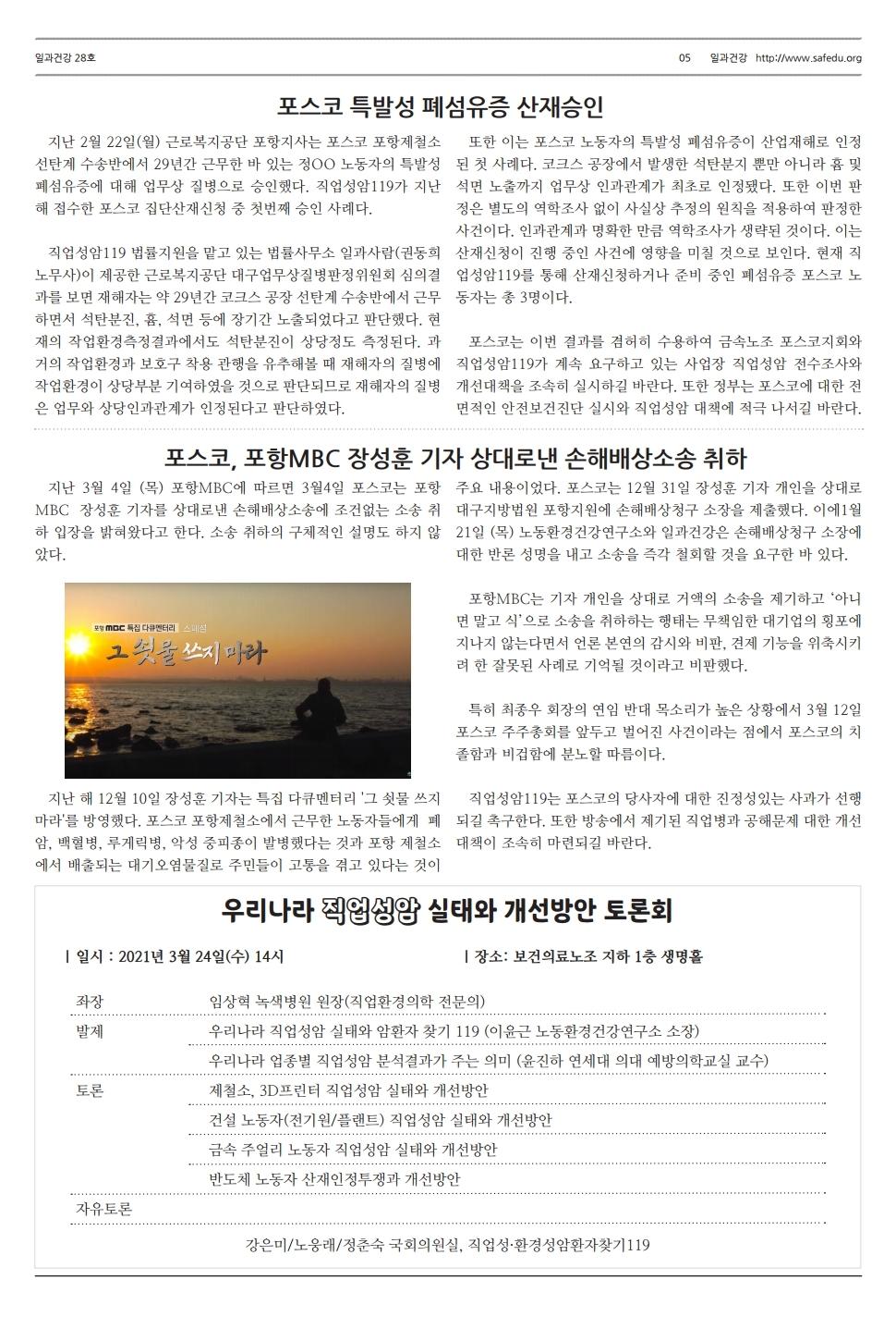 소식지 28호 (온라인).pdf_page_5.jpg