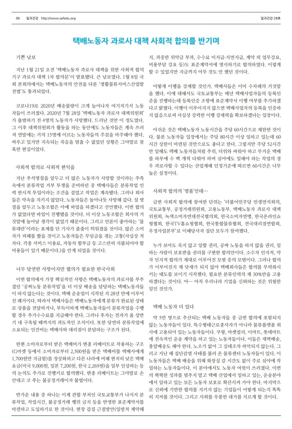 소식지 28호 (온라인).pdf_page_6.jpg