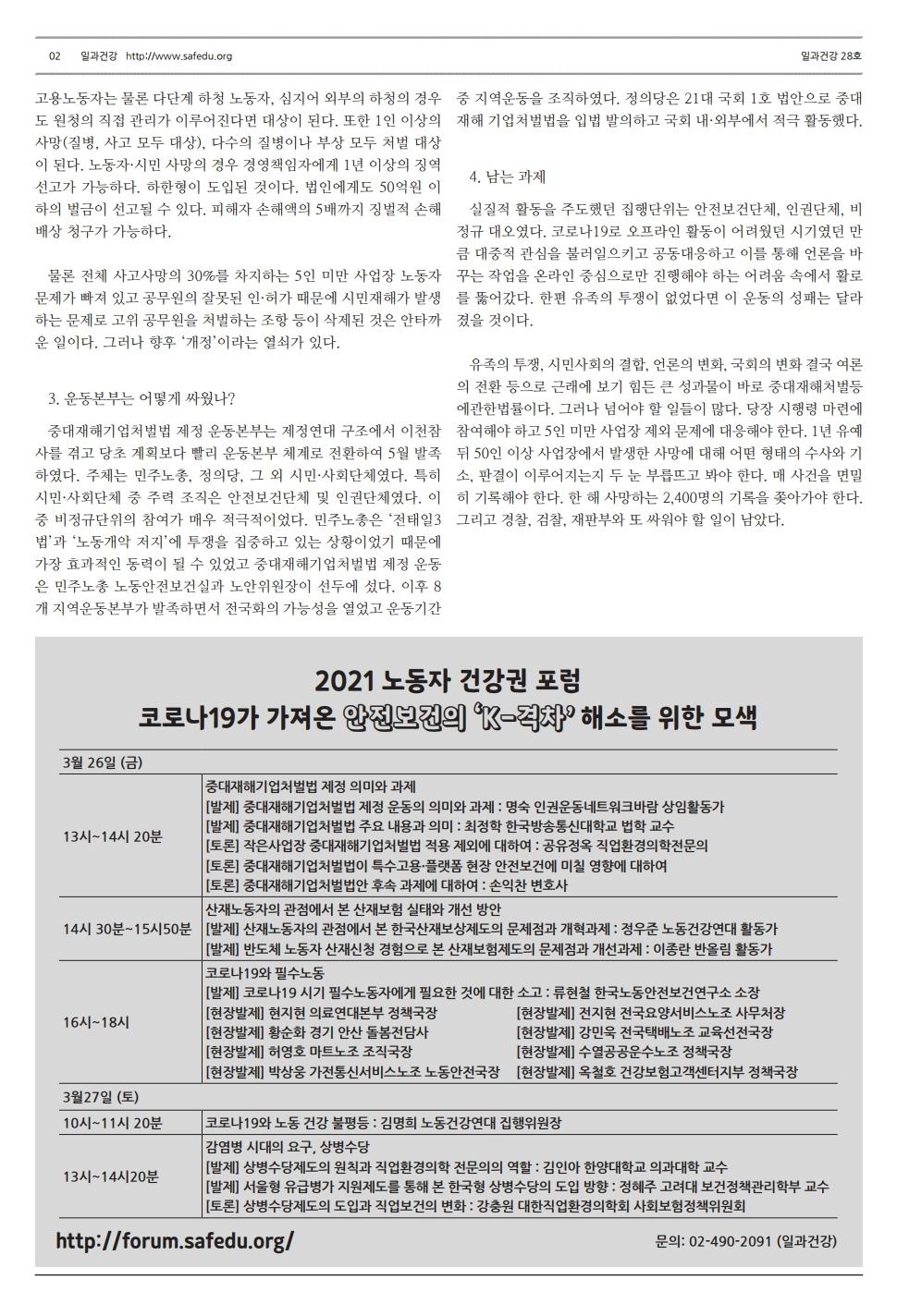 소식지 28호 (온라인).pdf_page_2.jpg