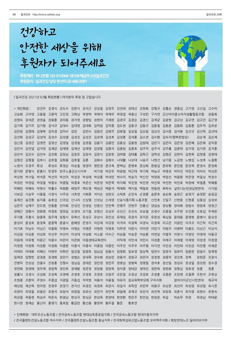 소식지 28호 (온라인).pdf_page_8.jpg