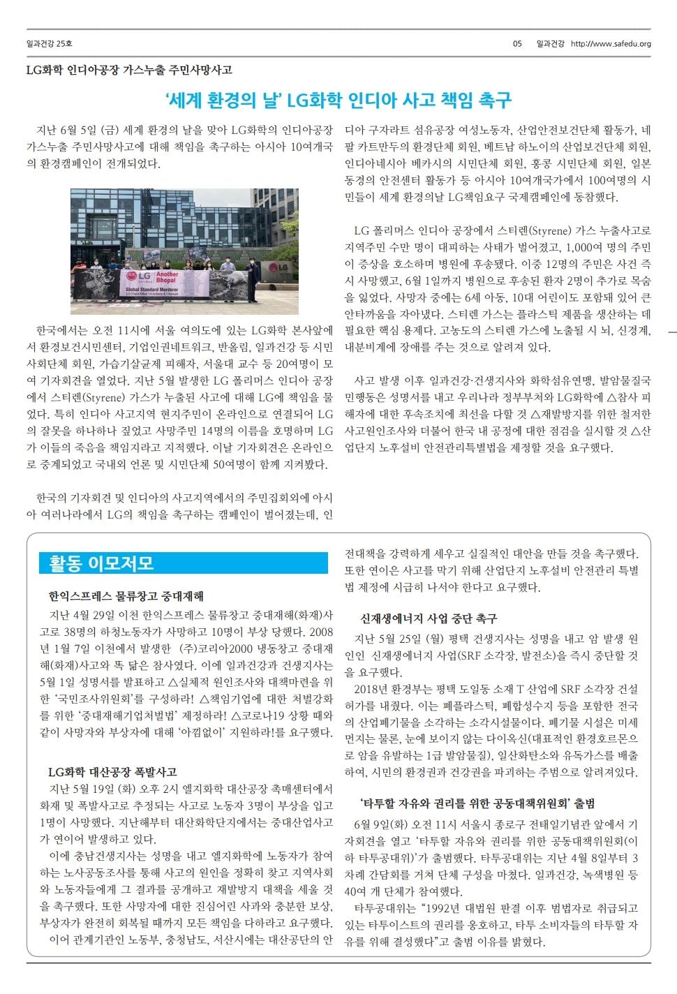 일과건강 소식지 25.pdf_page_5.jpg