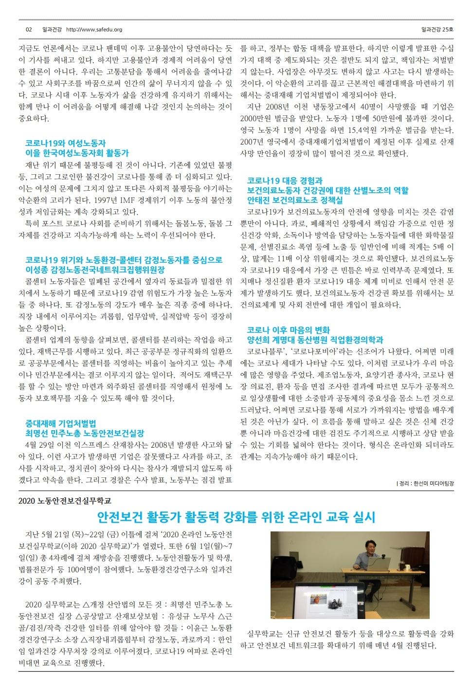 일과건강 소식지 25.pdf_page_2.jpg