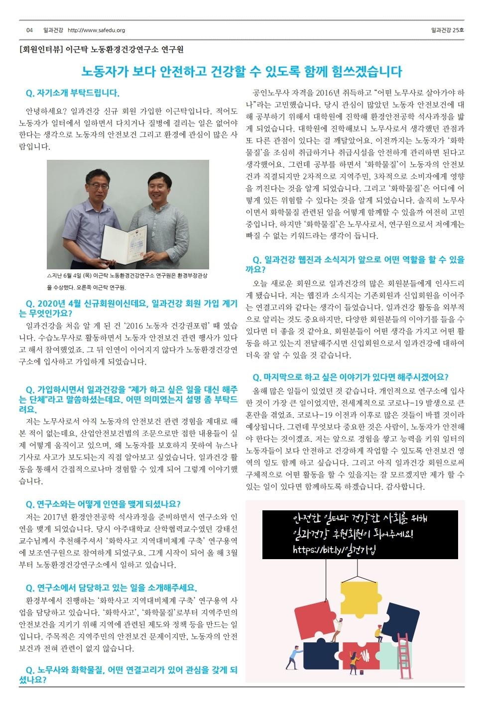 일과건강 소식지 25.pdf_page_4.jpg