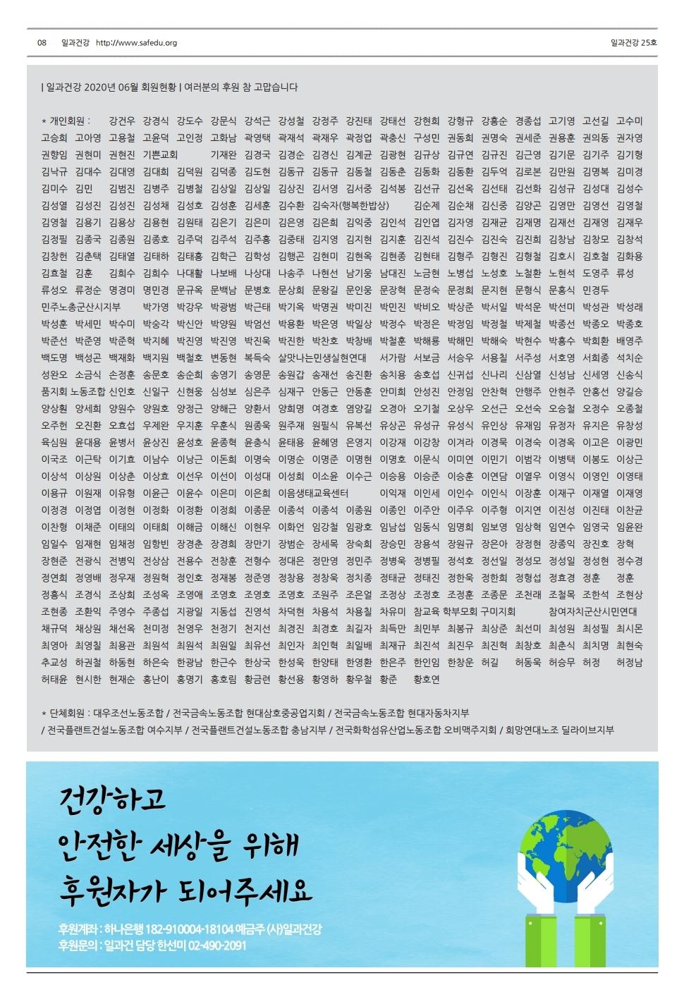 일과건강 소식지 25.pdf_page_8.jpg
