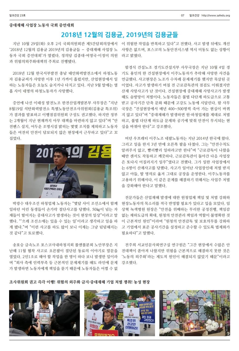 일과건강 소식지 23.pdf_page_7.jpg
