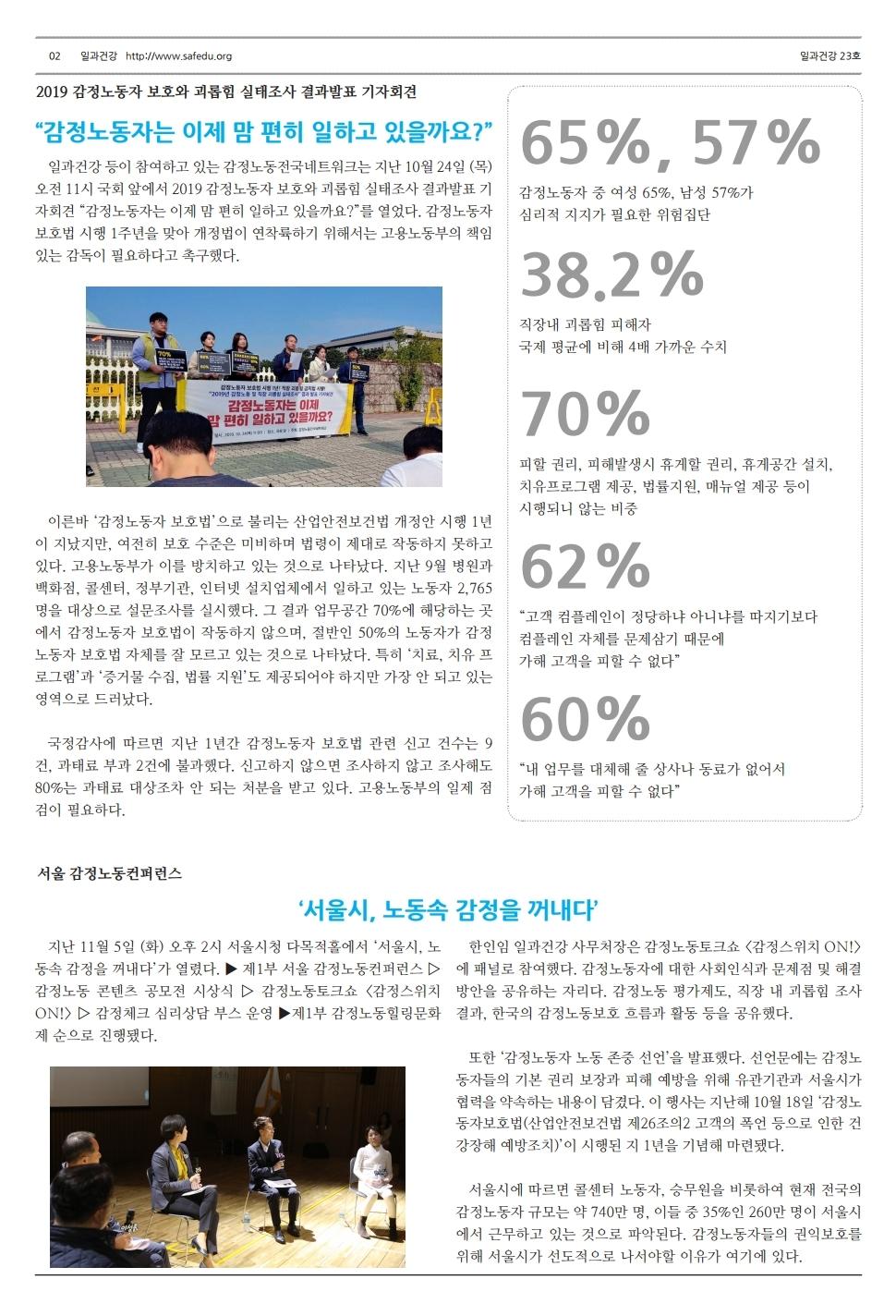 일과건강 소식지 23.pdf_page_2.jpg