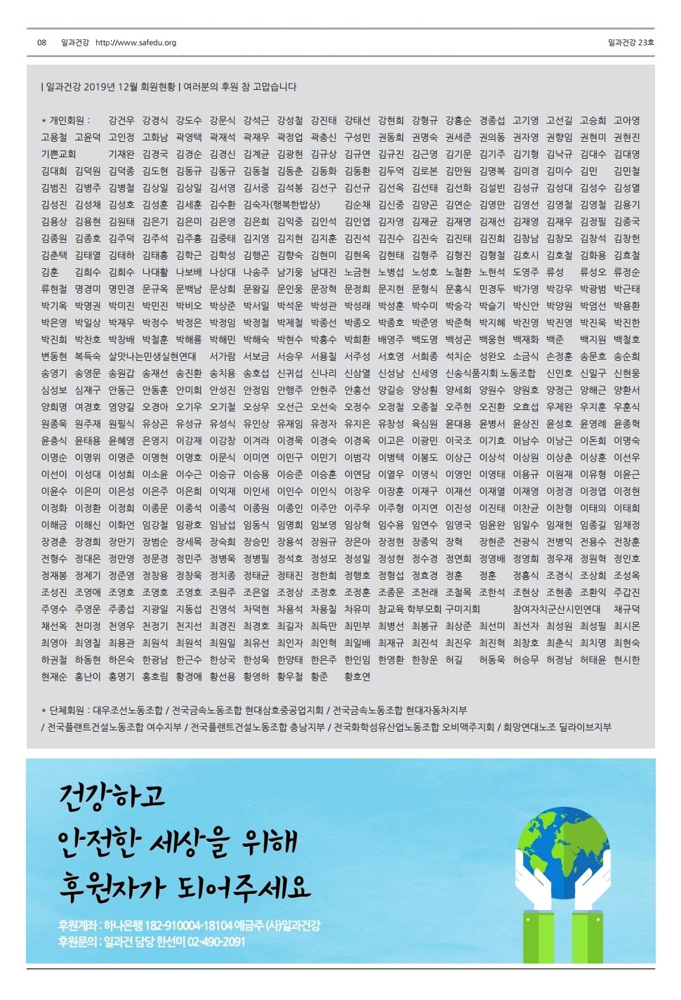 일과건강 소식지 23.pdf_page_8.jpg