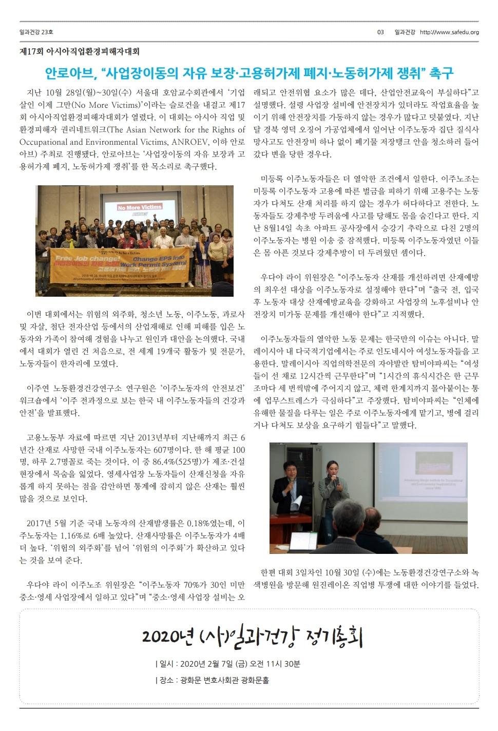 일과건강 소식지 23.pdf_page_3.jpg