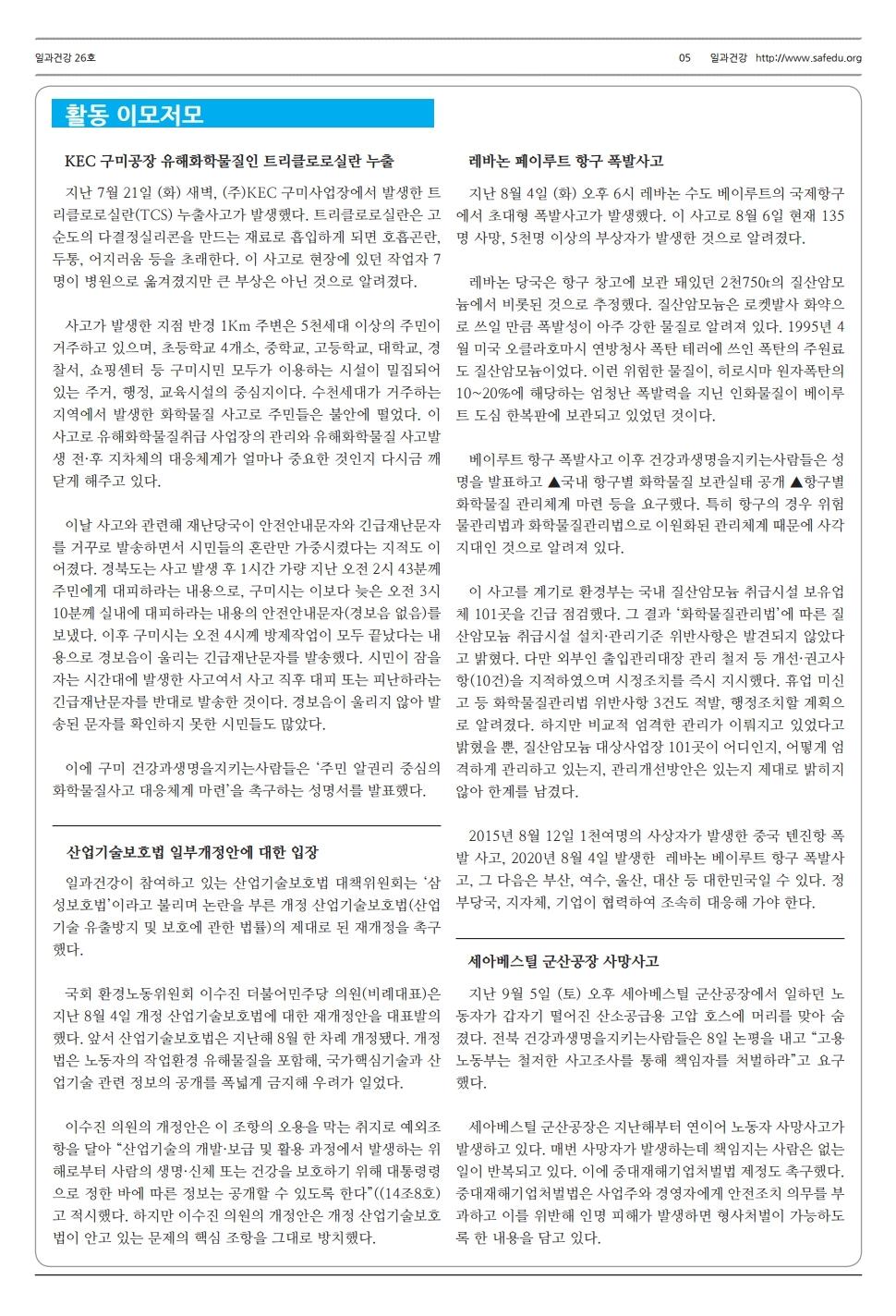 일과건강 소식지 26_홈피용.pdf_page_5.jpg
