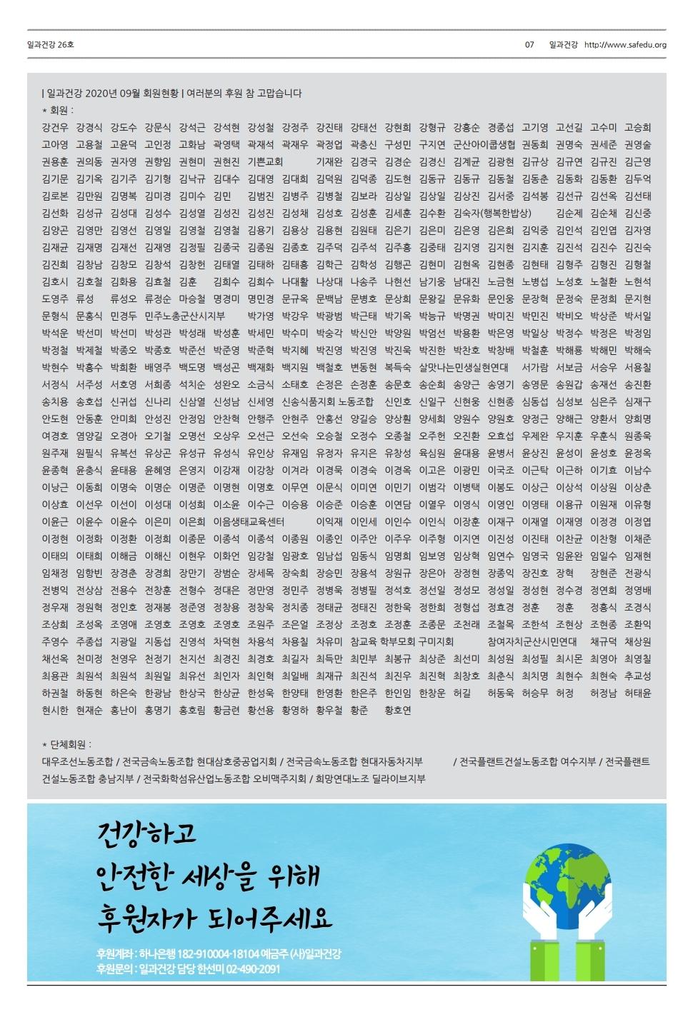 일과건강 소식지 26_홈피용.pdf_page_7.jpg
