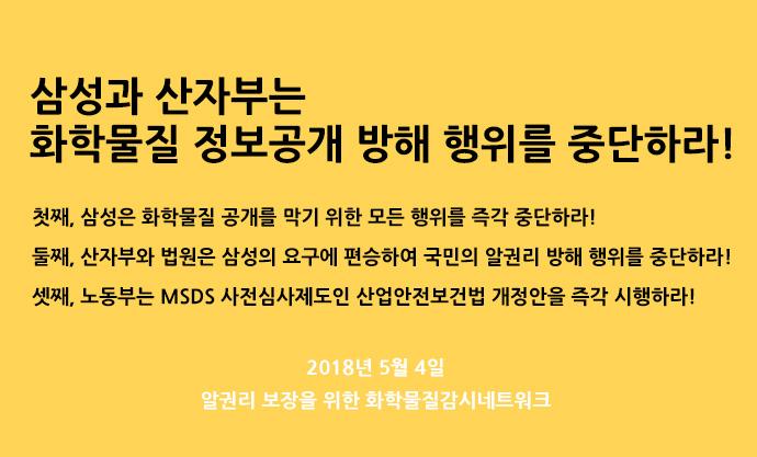 삼성_화학물질 정보공개.jpg