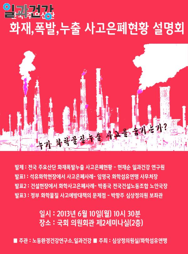 20130605_사고은폐현황 설명회.png
