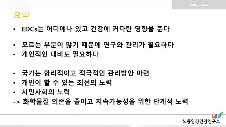 겨울학교 3강_02.jpg