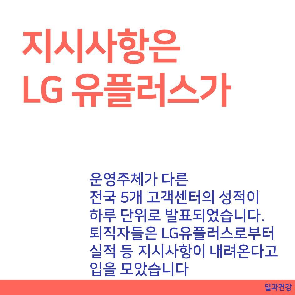 진짜 사용자 LG유플러스 숨지 말고 대화에 나와라_6.JPG