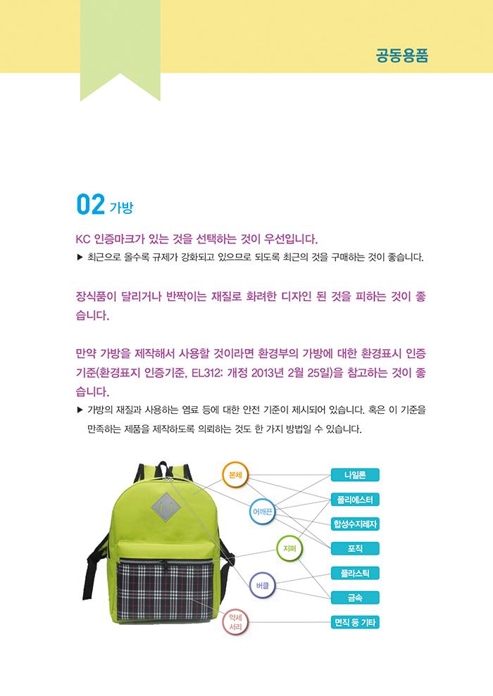 유해화학물질로부터 안전한 어린이집 제품구매 가이드북_09.jpg