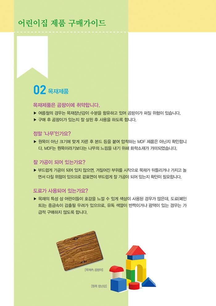 유해화학물질로부터 안전한 어린이집 제품구매 가이드북_12.jpg