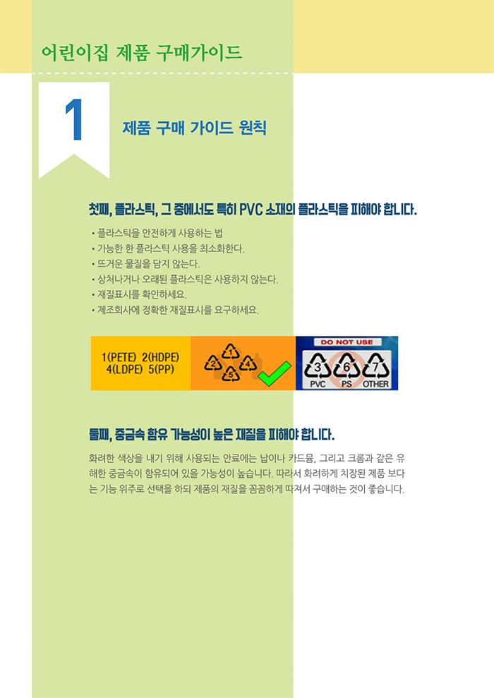 유해화학물질로부터 안전한 어린이집 제품구매 가이드북_06.jpg