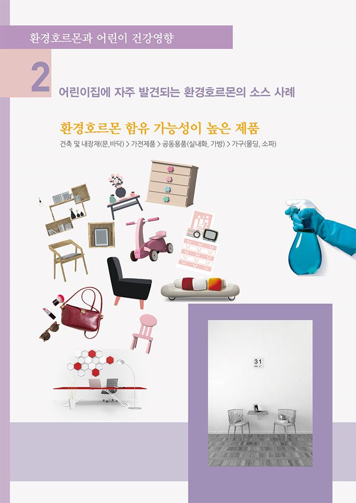 유해화학물질로부터 안전한 어린이집 제품구매 가이드북_04.jpg