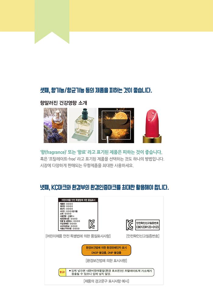유해화학물질로부터 안전한 어린이집 제품구매 가이드북_07.jpg