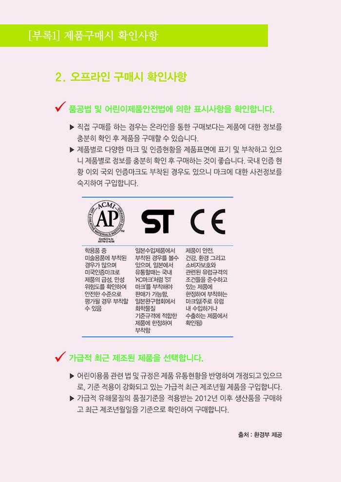 유해화학물질로부터 안전한 어린이집 제품구매 가이드북_16.jpg
