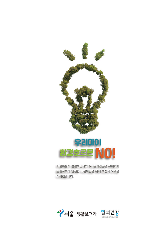 유해화학물질로부터 안전한 어린이집 제품구매 가이드북_20.jpg