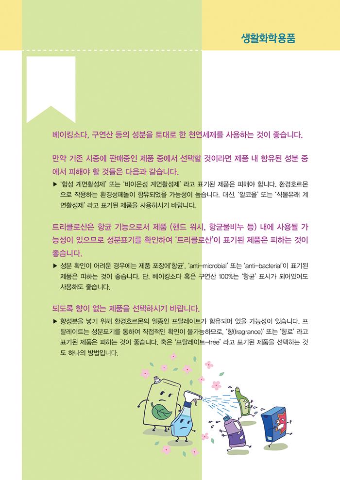 유해화학물질로부터 안전한 어린이집 제품구매 가이드북_14.jpg