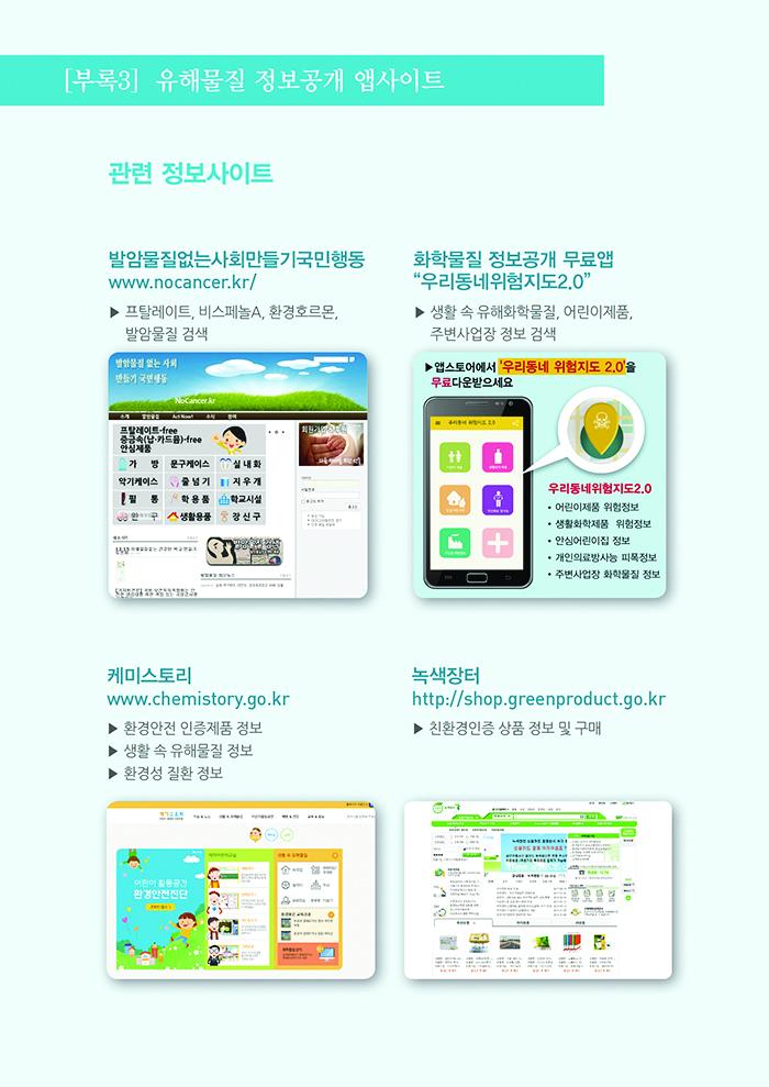 유해화학물질로부터 안전한 어린이집 제품구매 가이드북_18.jpg