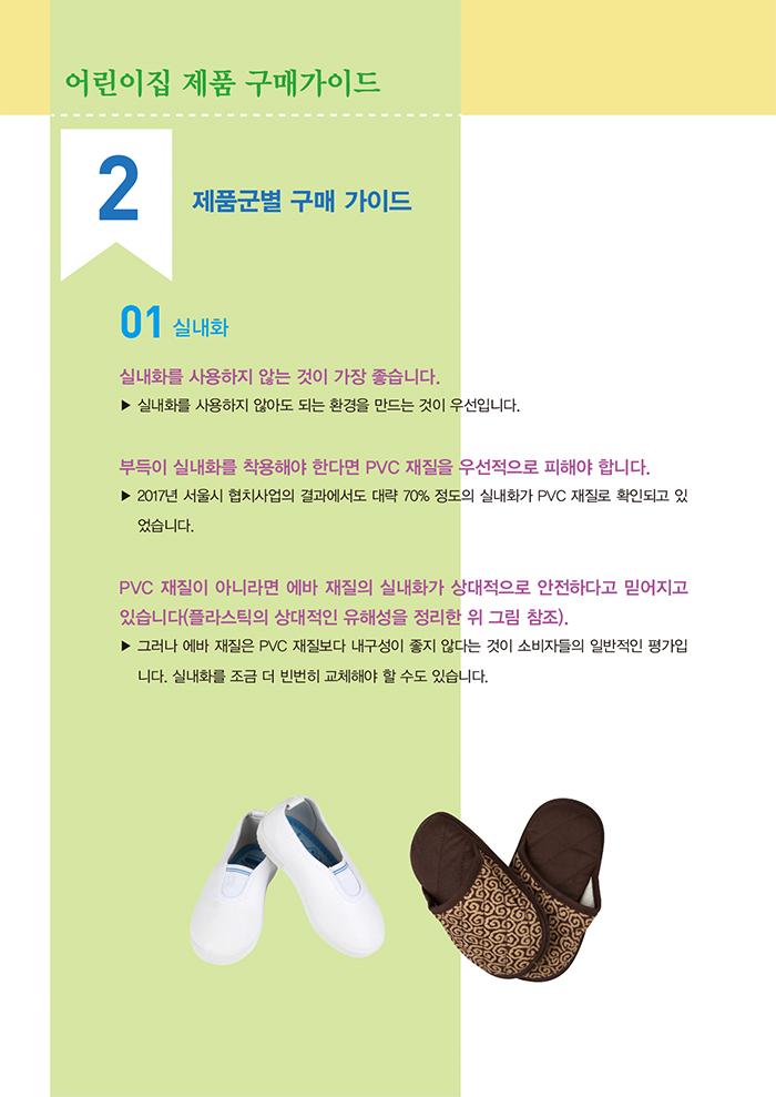 유해화학물질로부터 안전한 어린이집 제품구매 가이드북_08.jpg
