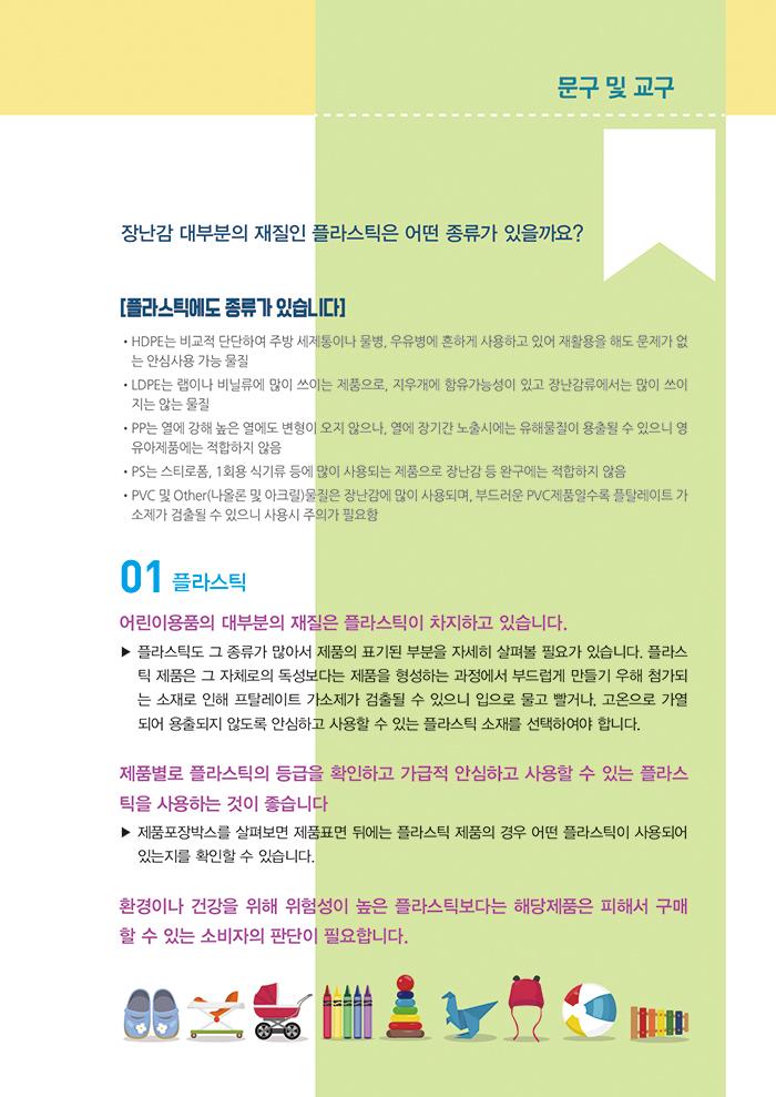 유해화학물질로부터 안전한 어린이집 제품구매 가이드북_11.jpg