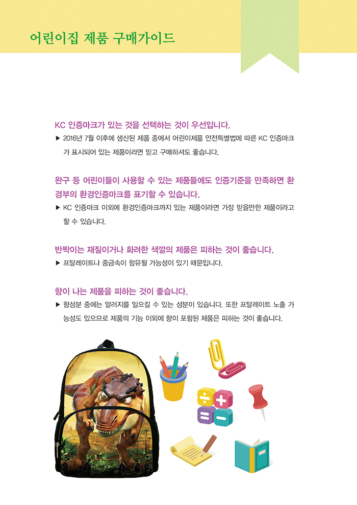 유해화학물질로부터 안전한 어린이집 제품구매 가이드북_10.jpg