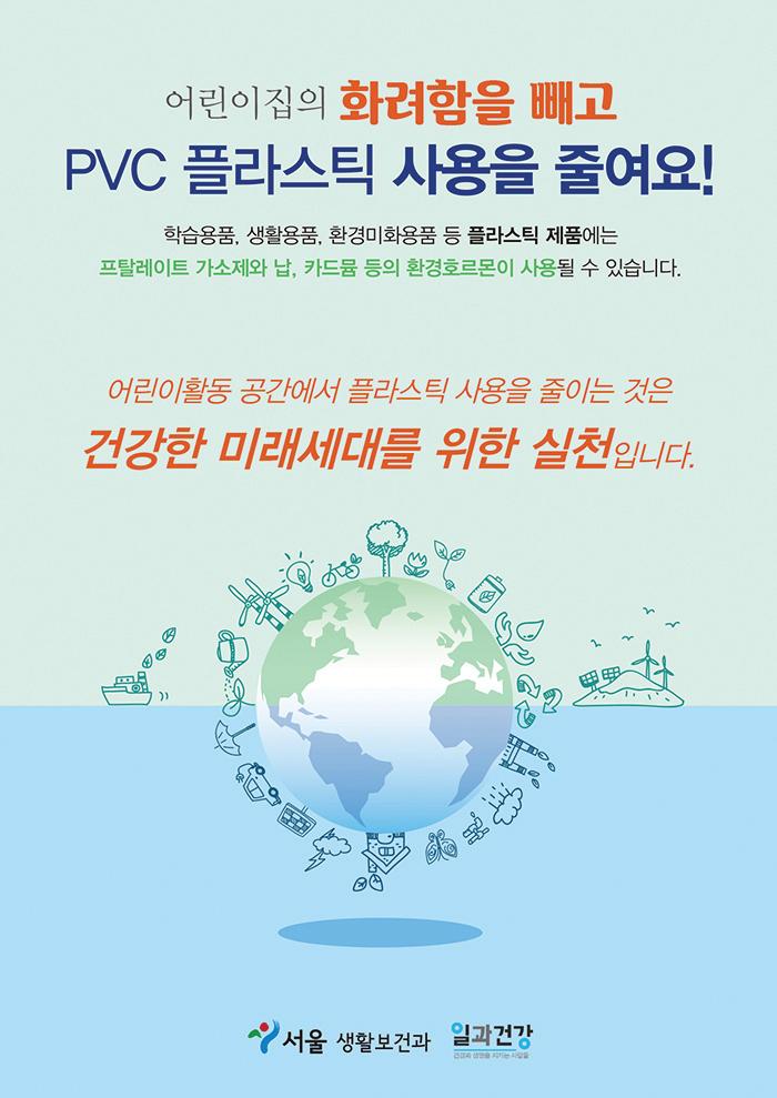 유해화학물질로부터 안전한 어린이집 제품구매 가이드북_19.jpg