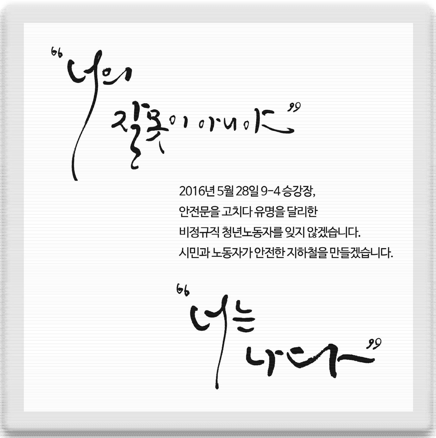 구의역 사망재해 시민대책위 진상조사단 진상조사 결과 시민보고회-1.jpg