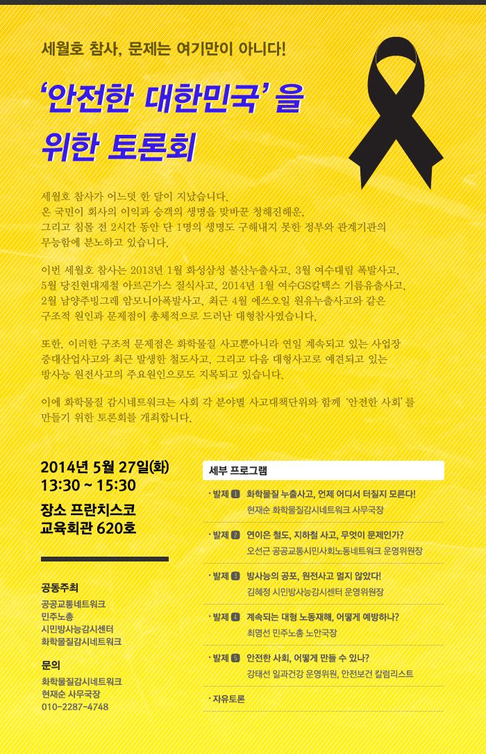 '안전한 대한민국'을 위한 토론회.jpg
