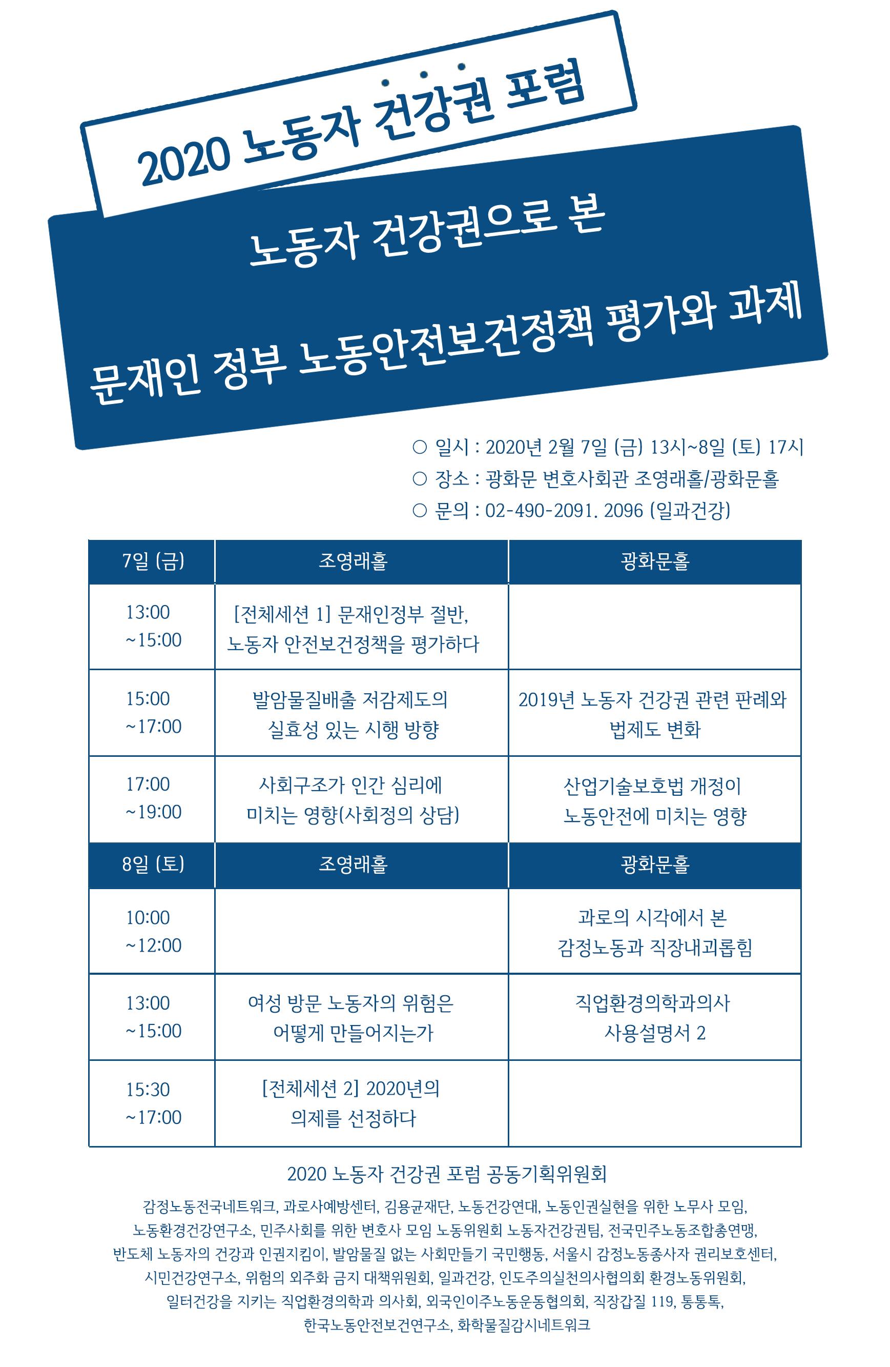2020 노동자 건강권 포럼 (문의포함).jpg