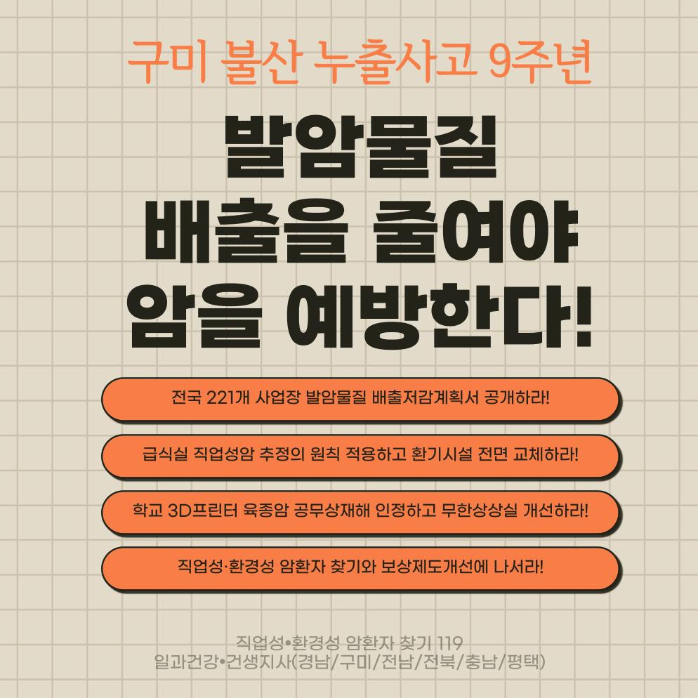 구미불산9주년_01.jpg