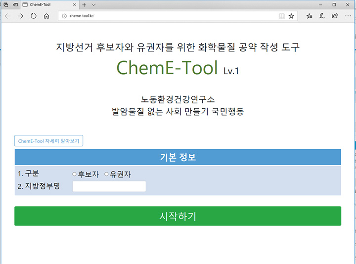 cheme-tool_1.jpg