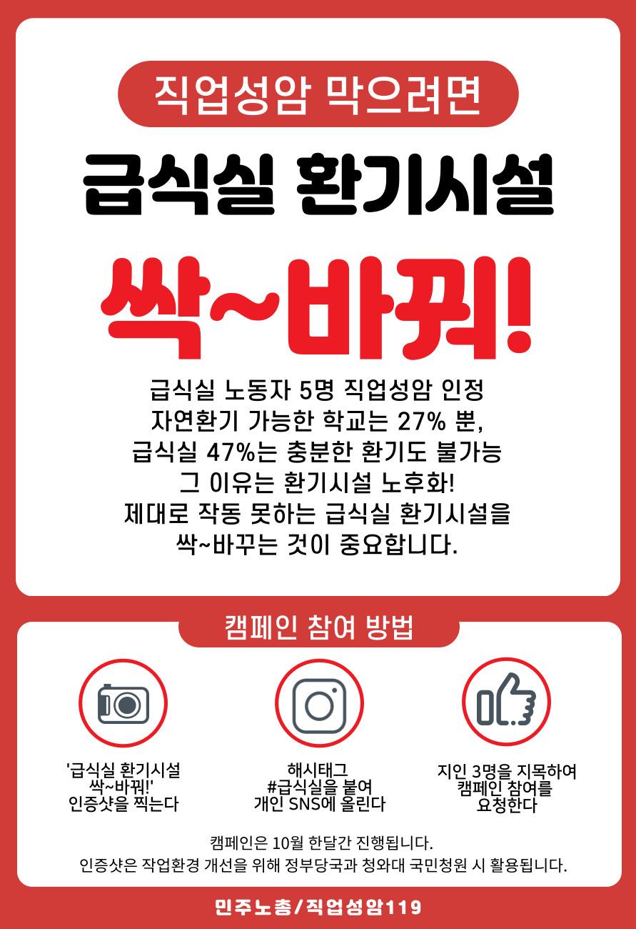 급식실-싹_바꿔-001 (1).jpg