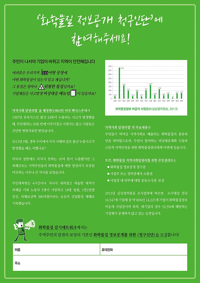 화학물질 정보공개 청구소송인단.jpg