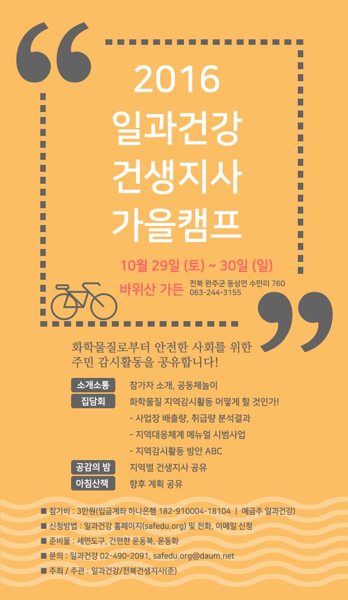 가을캠프_최종.jpg