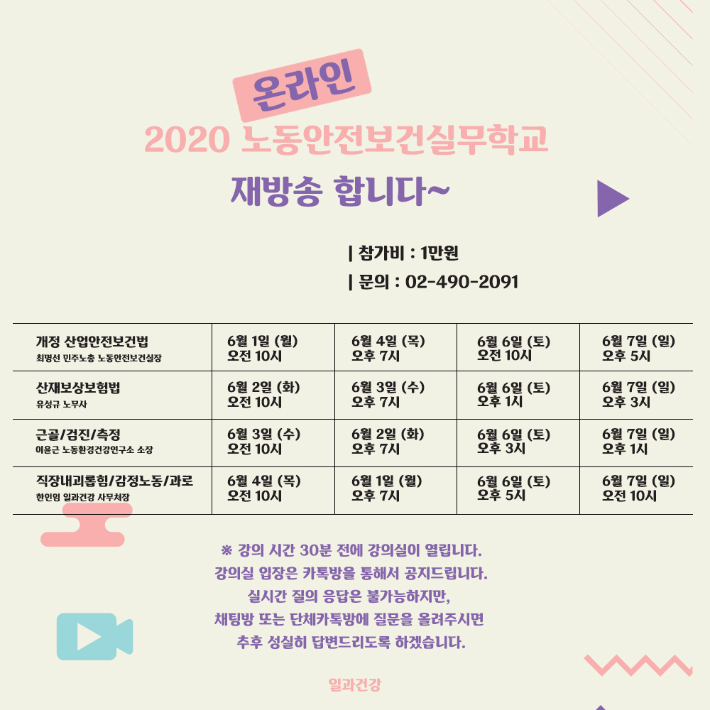 2020 온라인 실무학교 재방송.jpg